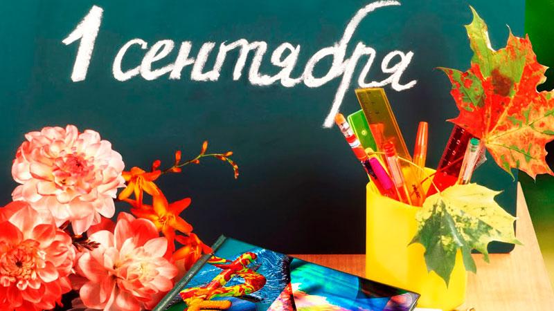 Изображение - Поздравление на 1 сентября главы 695-00-pozdravlenie-s-dnjom-znanij-1-sentyabrya-2018-goda