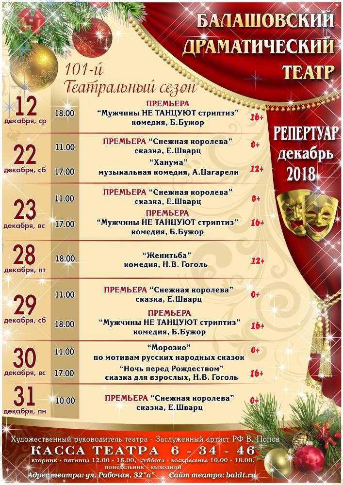 Афиша драматического театра в балашове большой театр москва официальный сайт афиша на январь 2017